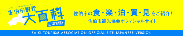 Saiki Tourism Association Official Site Japanese Version